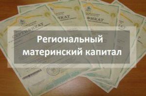 Областной материнский капитал по кемеровской области
