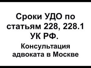 Удо по 228 ч 2 в 2019 году поправки