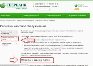 Сбербанк открытие расчетного счета для ооо документы