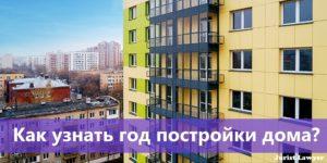 Как узнать какого года постройки дом