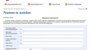 Обращение в ифнс россии через сайт