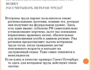 Ветераны труда оренбургской области какие льготы на жд транспорте