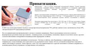 Приватизация квартиры если один из прописанных против