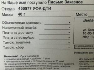 Письмо заказное тюмень дти что это
