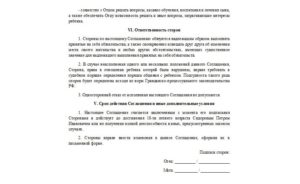 Соглашение супругов о порядке дальнейшего содержания и воспитания детей