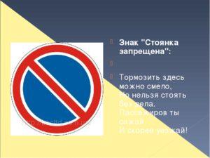 Стоянка запрещена сколько можно стоять под знаком