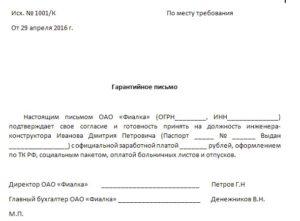 Купить гарантийное письмо о приеме на работу