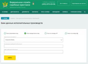 Фссп проверка задолженности по фамилии ленинградская