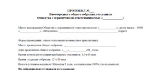 Протокол учредителей о создании ооо образец 2019