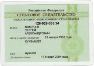 Как получить пенсионеру снилс в москве