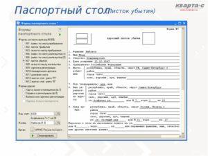 Что такое форма 3 из паспортного стола