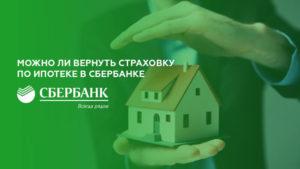 Возврат страховки по ипотечному кредиту в сбербанке