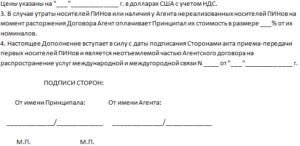 Дополнительное соглашение к агентскому договору вознаграждение