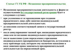 Незаконная предпринимательская деятельность ст 172 ук