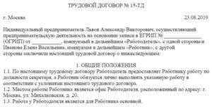 Договор на основании чего действует ип