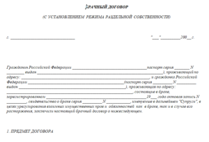 Брачный договор с раздельным режимом собственности образец