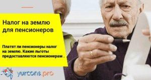 Платят ли налог на землю военные пенсионеры