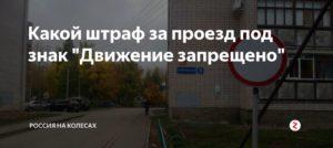 Штраф под проезд под запрещающий знак