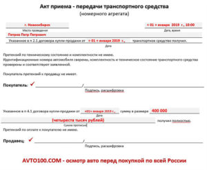 Акт приема передачи авто при продаже авто