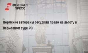 Ветеран пермского края льготы в 2019 году как получить
