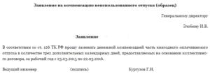 Заявление на отпуск неиспользованный за прошлый год