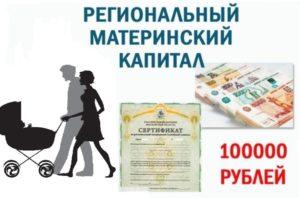 На что можно потратить региональный сертификат 100000