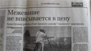 Объявление в газете о межевании образец