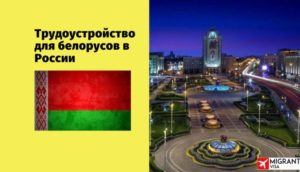 Официальное трудоустройство в россии для белорусов