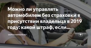 Управление автомобилем в присутствии владельца без страховки