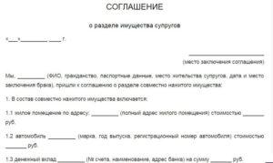 Соглашение о разделе имущества бывших супругов простая форма