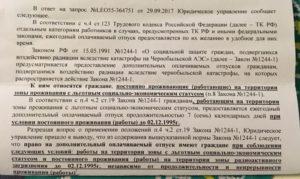 Сколько лет нужно прожить в чернобыльской зоне чтобы получить льготы