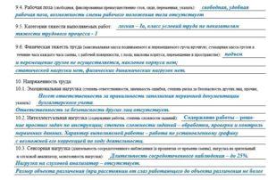 Образец производственной характеристики для оформления инвалидности