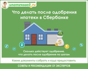 После одобрения ипотеки какие документы надо собрать