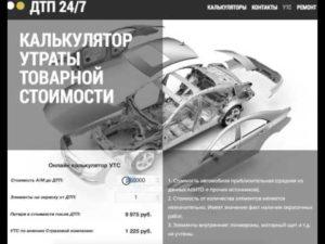 Утеря товарной стоимости автомобиля осаго калькулятор