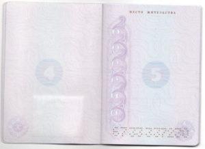 Как восстановить паспорт если нет прописки