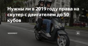 На скутер нужны права 2019 год