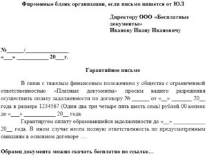 Гарантийное письмо по оплате задолженности образец