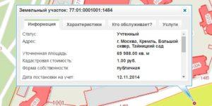 Как узнать кадастровый номер участка по фамилии