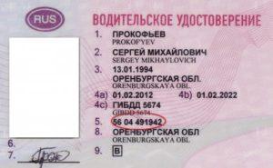 Где указана дата выдачи водительского удостоверения