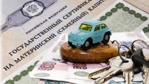 Можно ли взять автомобиль под материнский капитал