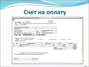 Счет на оплату это первичный документ