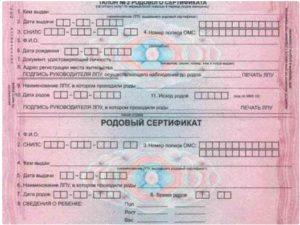 Родовой сертификат в крыму для чего