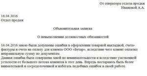 Объяснительная записка о нарушении трудовой дисциплины образец