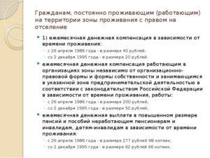 Удостоверение проживавшей в чернобыльской зоне с правом на отселение