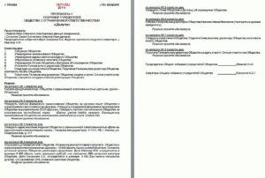 Протокол собрания учредителей о смене учредителей