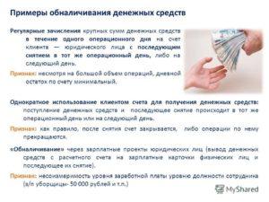 Статья за обналичивание денежных средств ооо