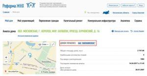 Как узнать номер жкх по адресу москва