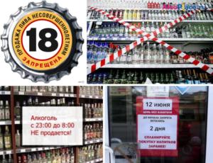 Со скольки лет в беларуси продают алкоголь