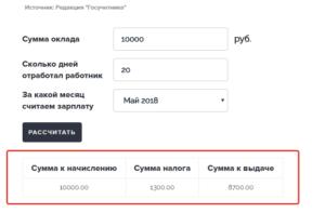 Как рассчитать заработную плату за месяц калькулятор