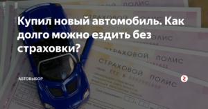 Закончилась страховка на машину сколько можно ездить